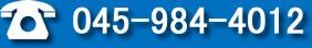 TEL:045-984-4012